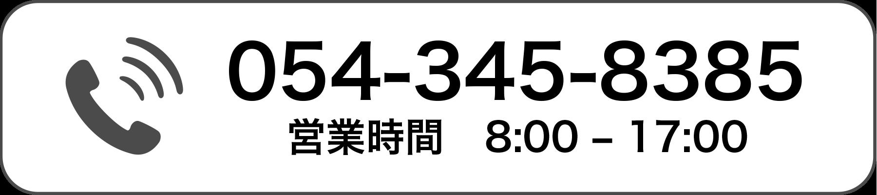 株式会社髙橋ボデー