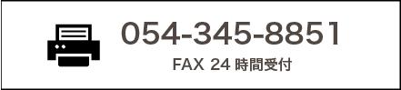FAX:054-345-8851
