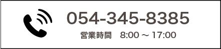 TEL:054-345-8385