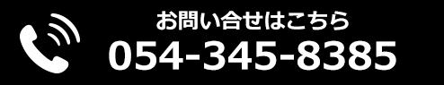 054-345-8385